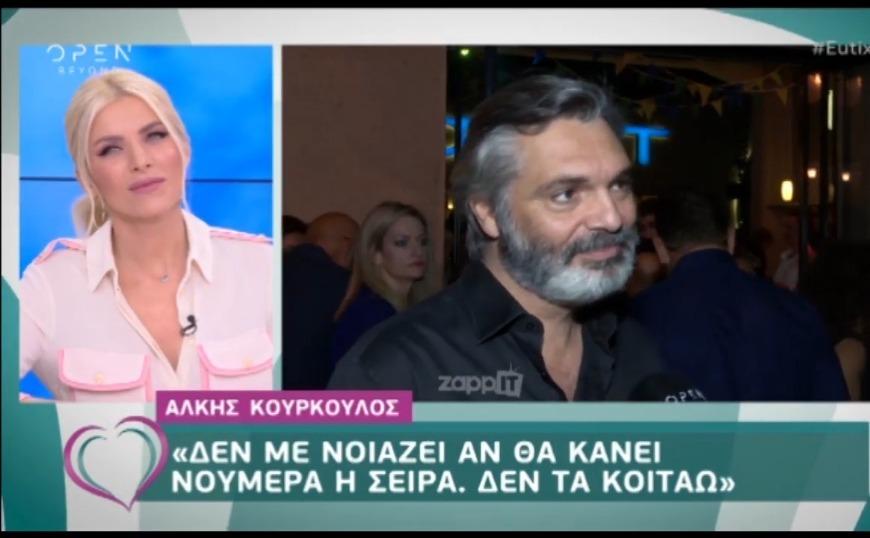 Άλκης Κούρκουλος: Δεν με νοιάζει αν θα δουν το «Λόγω Τιμής»