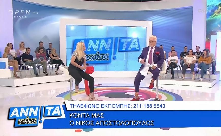 Αννίτα Πάνια: Τα on air σχόλια για τη νέα της σχέση και τον Καρβέλα και οι ερωτήσεις του Νίκου Αποστολόπουλου
