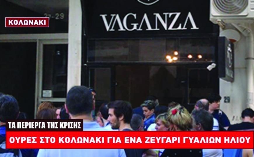ΑΠΙΣΤΕΥΤΟ: Ουρές στο Κολωνάκι για τα γυαλιά ηλίου της VAGANZA (photos)