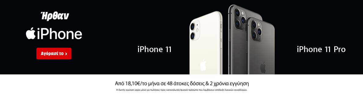 Αποκτήστε το νέο iPhone 11 με 48 άτοκες δόσεις
