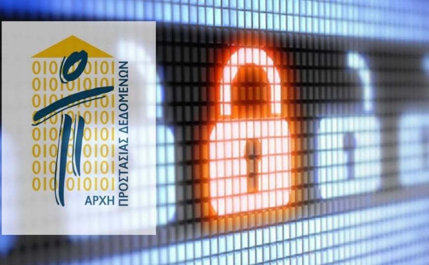 Αρχή Προστασίας Προσωπικών Δεδομένων: Οι κανόνες στην πολιτική επικοινωνία λόγω εκλογών