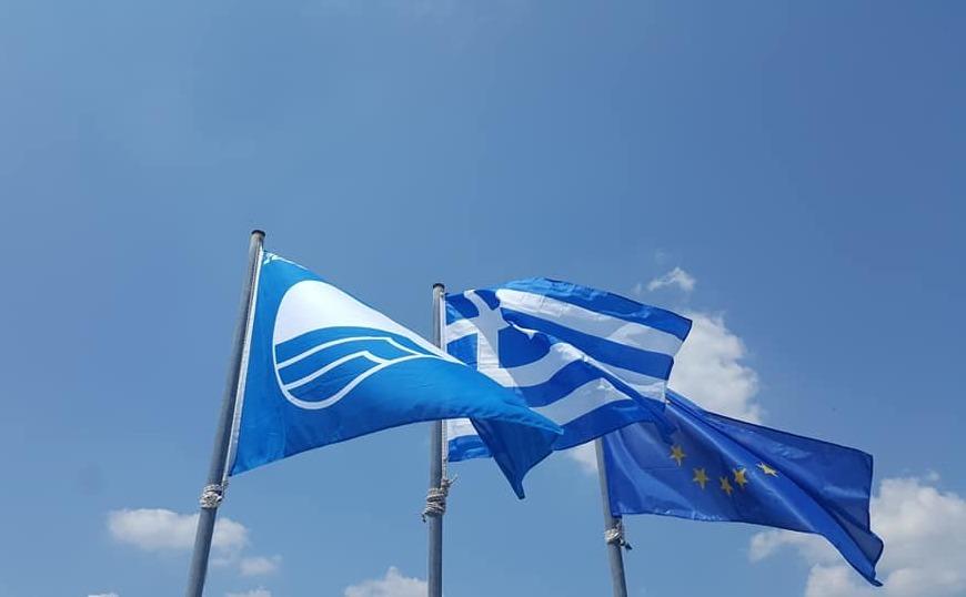 Αφαιρέθηκε η «Γαλάζια Σημαία» από 17 ελληνικές παραλίες