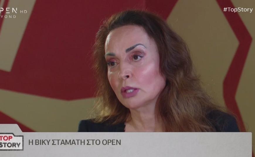 Βίκυ Σταμάτη στο Open: Πόσος χρόνος ζωής απομένει στον Άκη Τσοχατζόπουλο