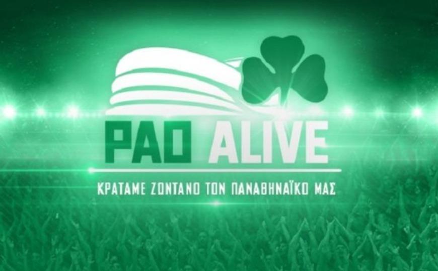 Δείτε ζωντανά την παρουσίαση του PAO Alive από τον Δημήτρη Γιαννακόπουλο