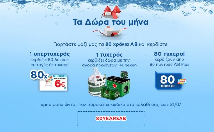 Διαγωνισμός ΑΒ Βασιλόπουλος - Heineken