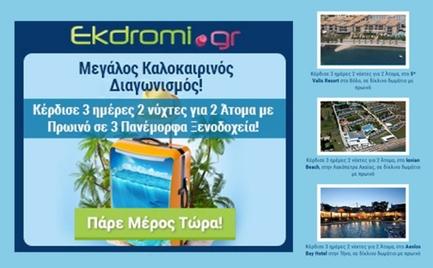 Καλοκαιρινός Διαγωνισμός Ekdromi.gr - Κέρδισε 3 ημέρες 2 νύχτες για 2 Άτομα
