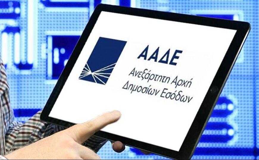 Επίδομα €800: Στην πλατφόρμα της ΑΑΔΕ οι αιτήσεις των ελεύθερων επαγγελματιών