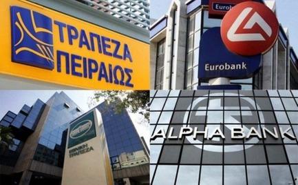 Επιτροπή Ανταγωνισμού: Έφοδος 120 ελεγκτών στις τράπεζες