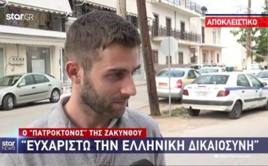 Ζάκυνθος: Ελεύθερος ο πατροκτόνος - «Από τη μέρα που γεννήθηκα καταστράφηκε η ζωή μου»