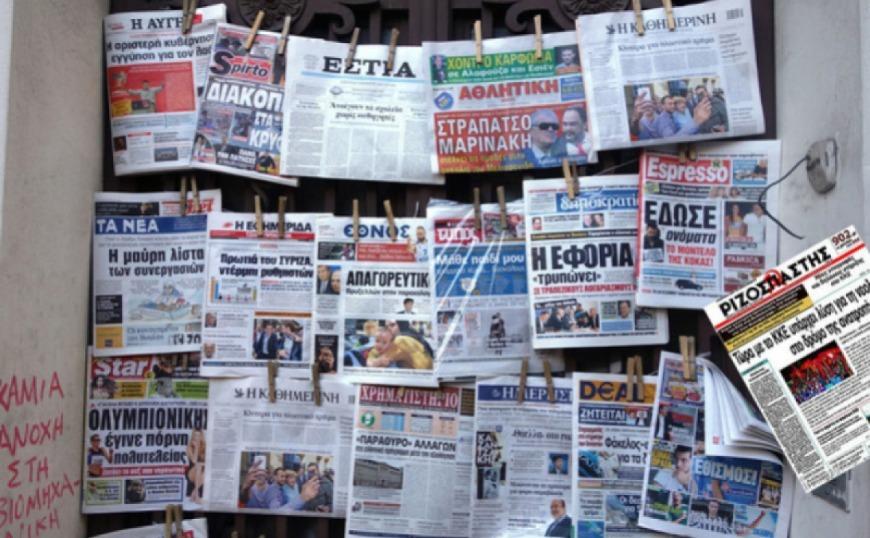 Η «Αυγή» και η «Εφημερίδα των Συντακτών» «ξέχασαν» την μαύρη επέτειο από την καταστροφική πυρκαγιά στο μάτι