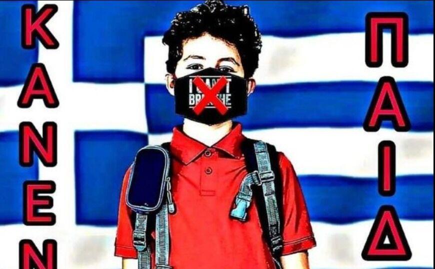 «Κανένα παιδί με μάσκα στο σχολείο»