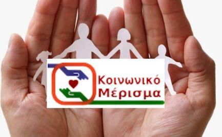 Κοινωνικό μέρισμα 2019: Οι δικαιούχοι και πότε θα δοθεί