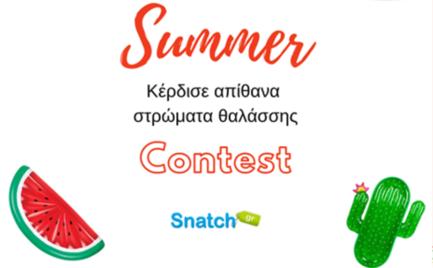 Μεγάλος Διαγωνισμός από το Snatch.gr!