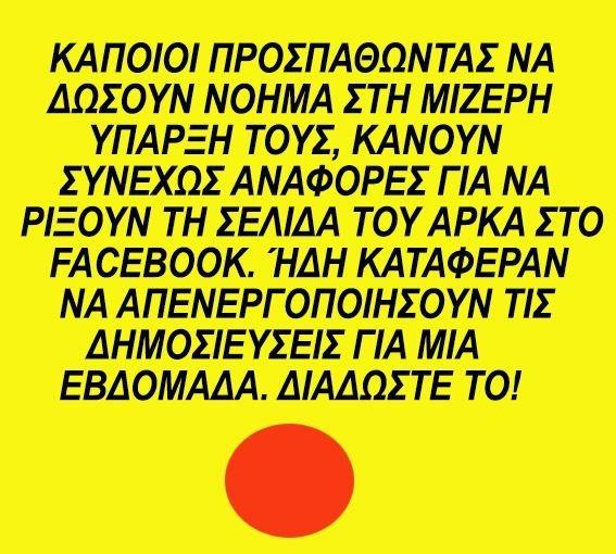 Μπλόκαραν τον Αρκά στο Facebook μετά από αναφορές «δυσαρεστημένων»