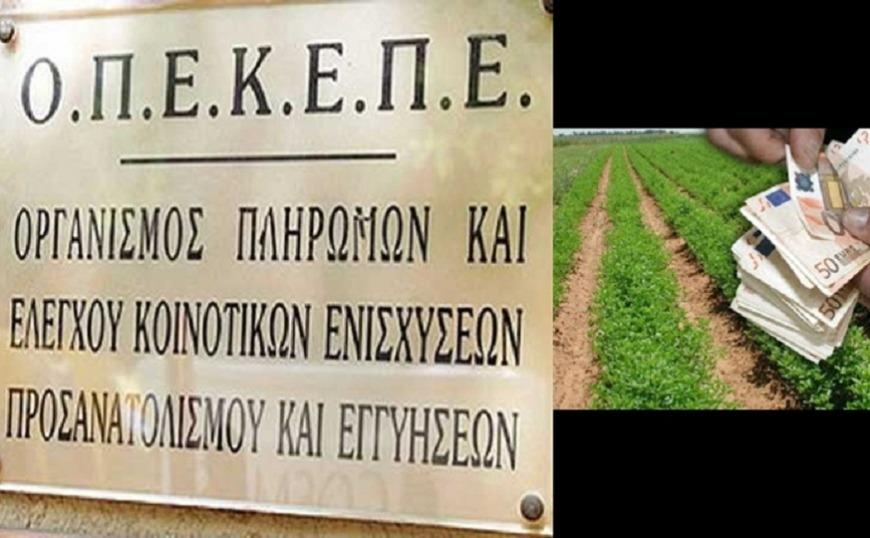 ΟΠΕΚΕΠΕ: Μέχρι την Τετάρτη οι εκκαθαρίσεις πληρωμών για τη βιολογική γεωργία