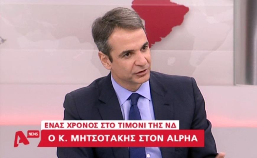 Ο Μητσοτάκης στον Alpha: Εστειλε μηνύματα εκτός αλλά και εντός ΝΔ -Το πρόγραμμά του