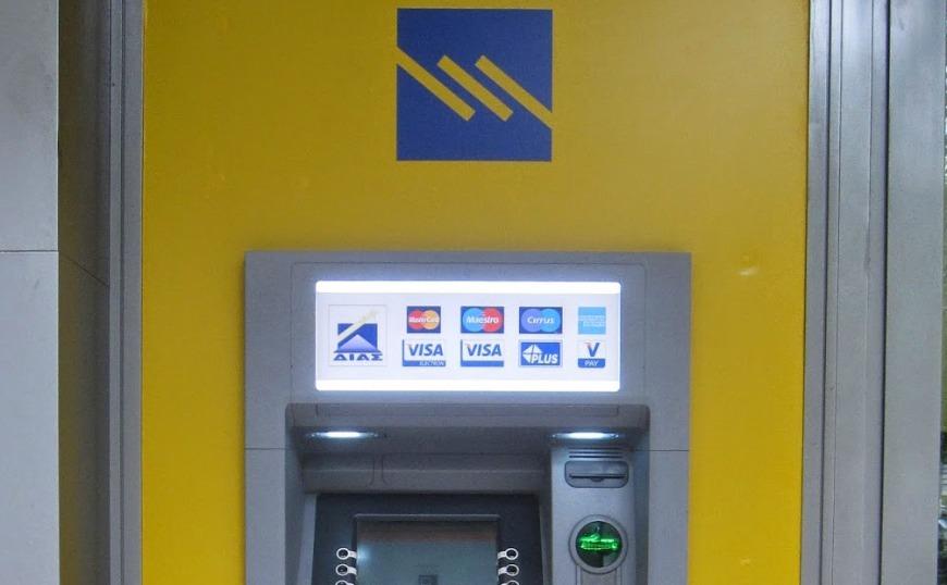 Πρόβλημα στα ATM της Πειραιώς