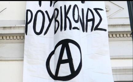 Ρουβίκωνας: «Εάν μας κυνηγήσετε, θα κάνουμε παρεμβάσεις σε τουριστικά μέρη»