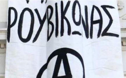 Ρουβίκωνας: Επίθεση με μπογιές στο πολιτικό γραφείο της Κεραμέως