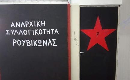 Ρουβίκωνας: Οι απειλές προς την κυβέρνηση για «αντίποινα»