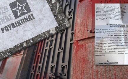 Ρουβίκωνας: Στο μικροσκόπιο οι διαδρομές του χρήματος