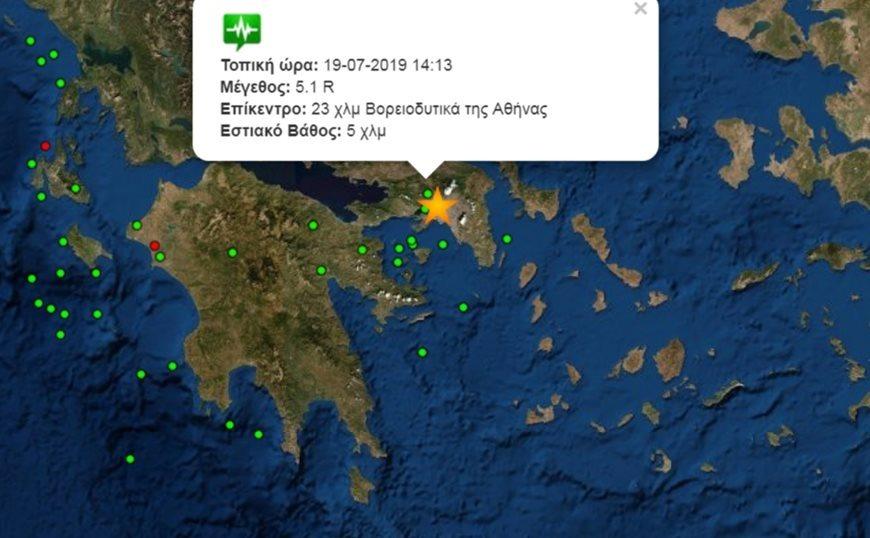 Σεισμολόγοι για τον ισχυρό σεισμό στην Αθήνα: Φαίνεται πως ήταν ο κύριος σεισμός (video)
