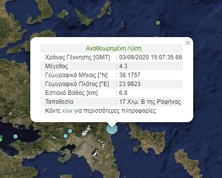 Σεισμός με επίκεντρο στον Μαραθώνα ταρακούνησε την Αθήνα