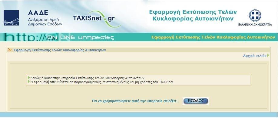 Τέλη κυκλοφορίας: «Άνοιξε» η εφαρμογή στο TAXISnet