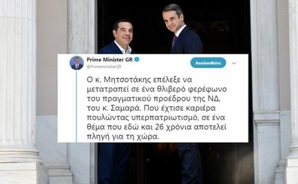 Το πρωθυπουργικό Twitter τώρα έχει προφίλ Μητσοτάκη και tweets Τσίπρα και το αποτέλεσμα είναι υπέροχο
