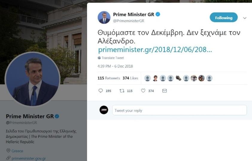 Το πρωθυπουργικό Twitter τώρα έχει προφίλ Κούλη και tweets Τσίπρα και το αποτέλεσμα είναι υπέροχο