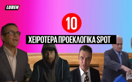 Το Top-10 με τα χειρότερα προεκλογικά σποτ του 2019