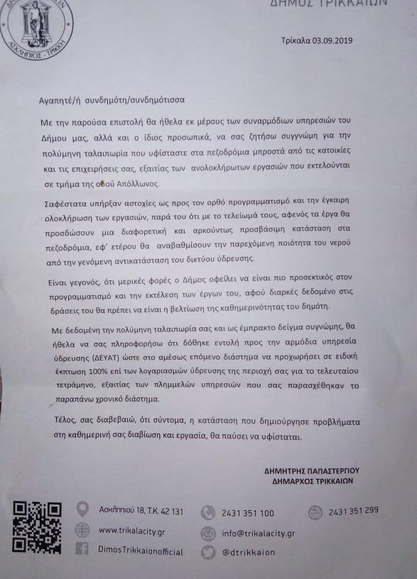 Τρίκαλα: Ο δήμαρχος ζητάει συγγνώμη και χαρίζει 4 μήνες δωρεάν νερό
