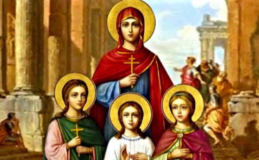 17 Σεπτεμβρίου: Γιορτάζει η Αγία Σοφία