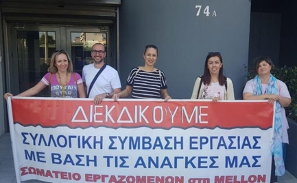 48ωρη απεργία από σήμερα - Στις 9.30 π.μ. συγκέντρωση στο Υπ. Εργασίας