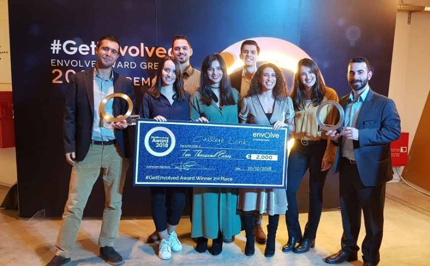 Envolve Award Greece για νεοφυείς επιχειρήσεις