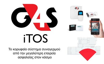 G4S iTOS: Το κορυφαίο έξυπνο σύστημα συναγερμού από τη μεγαλύτερη εταιρεία ασφαλείας στον κόσμο