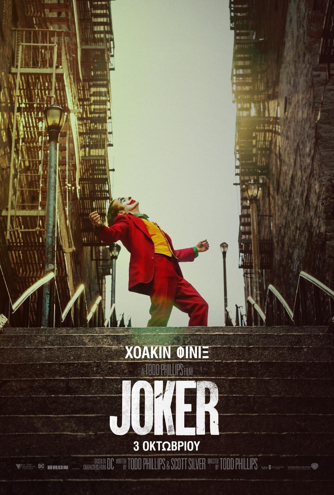 Joker: στις αίθουσες η νέα ταινία με τον Χοακίν Φίνιξ