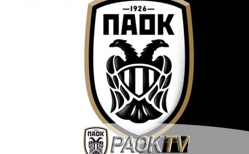 PAOK TV : Έκπτωση για πακέτο με Σλόβαν και Πανιώνιο