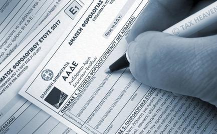 Taxisnet: Μέχρι τότε δέχεται φορολογικές δηλώσεις 2019
